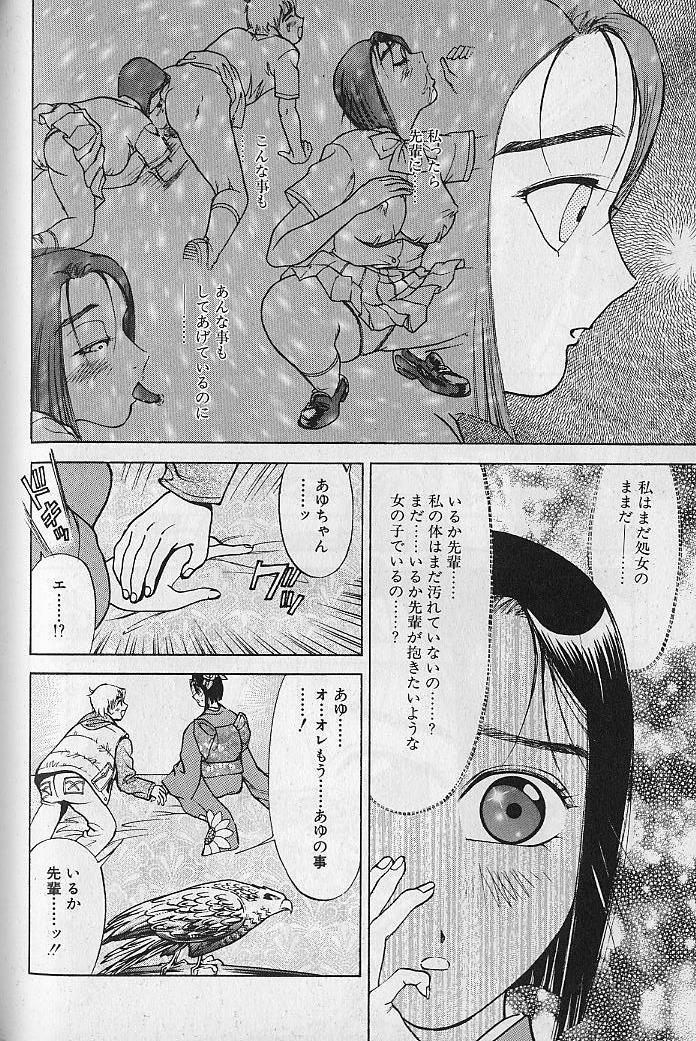 Ai to Nurumayu no Hibi 2 | Love & Lukewarm Water Days 2 170
