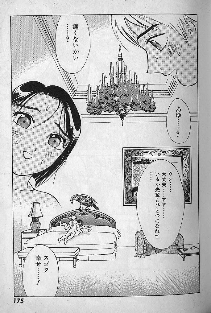 Ai to Nurumayu no Hibi 2 | Love & Lukewarm Water Days 2 175