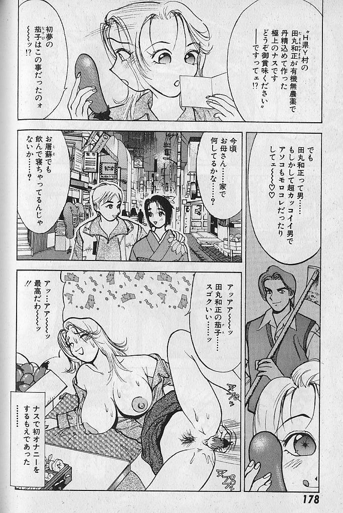 Ai to Nurumayu no Hibi 2 | Love & Lukewarm Water Days 2 178