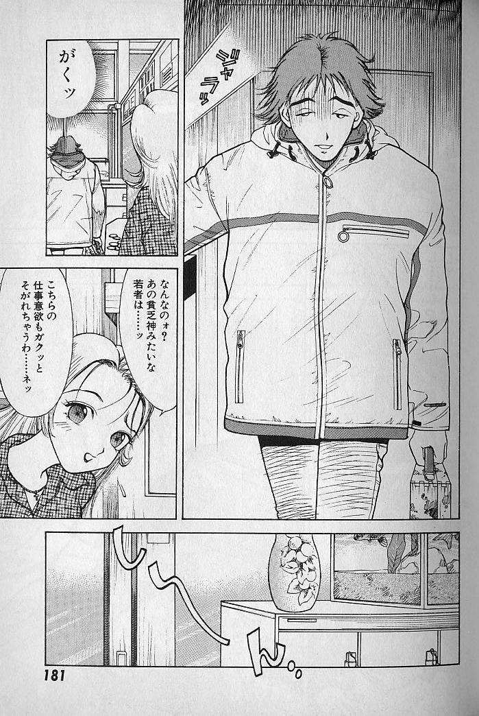 Ai to Nurumayu no Hibi 2 | Love & Lukewarm Water Days 2 181