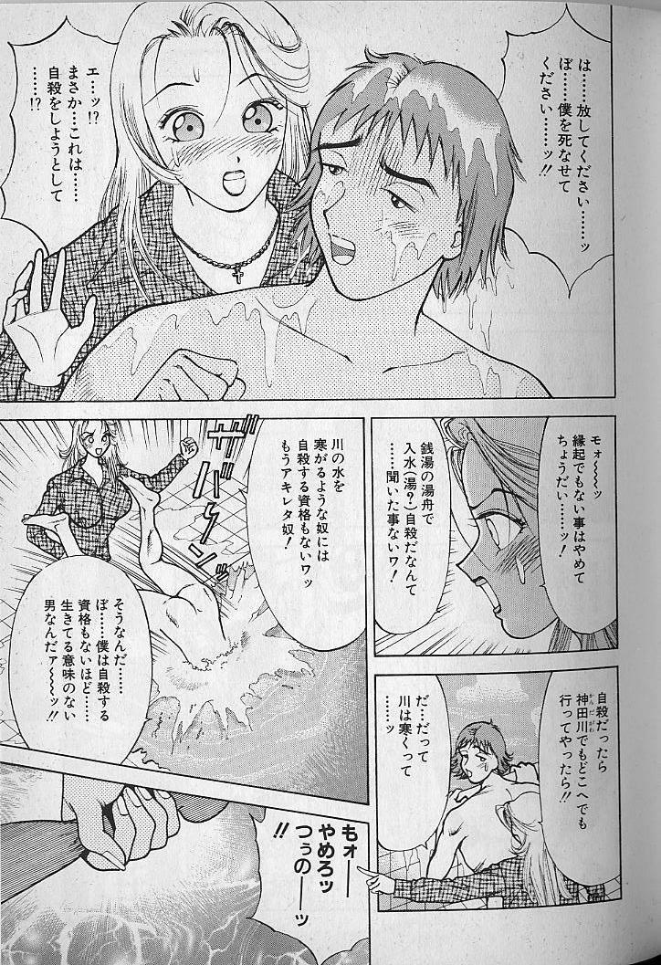 Ai to Nurumayu no Hibi 2 | Love & Lukewarm Water Days 2 183