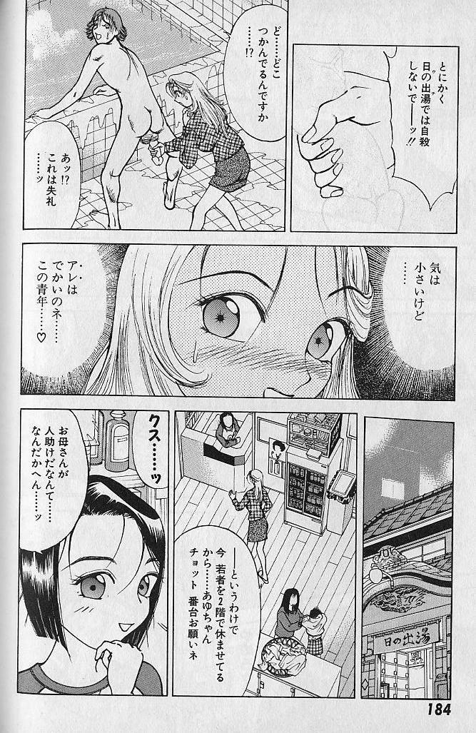 Ai to Nurumayu no Hibi 2 | Love & Lukewarm Water Days 2 184