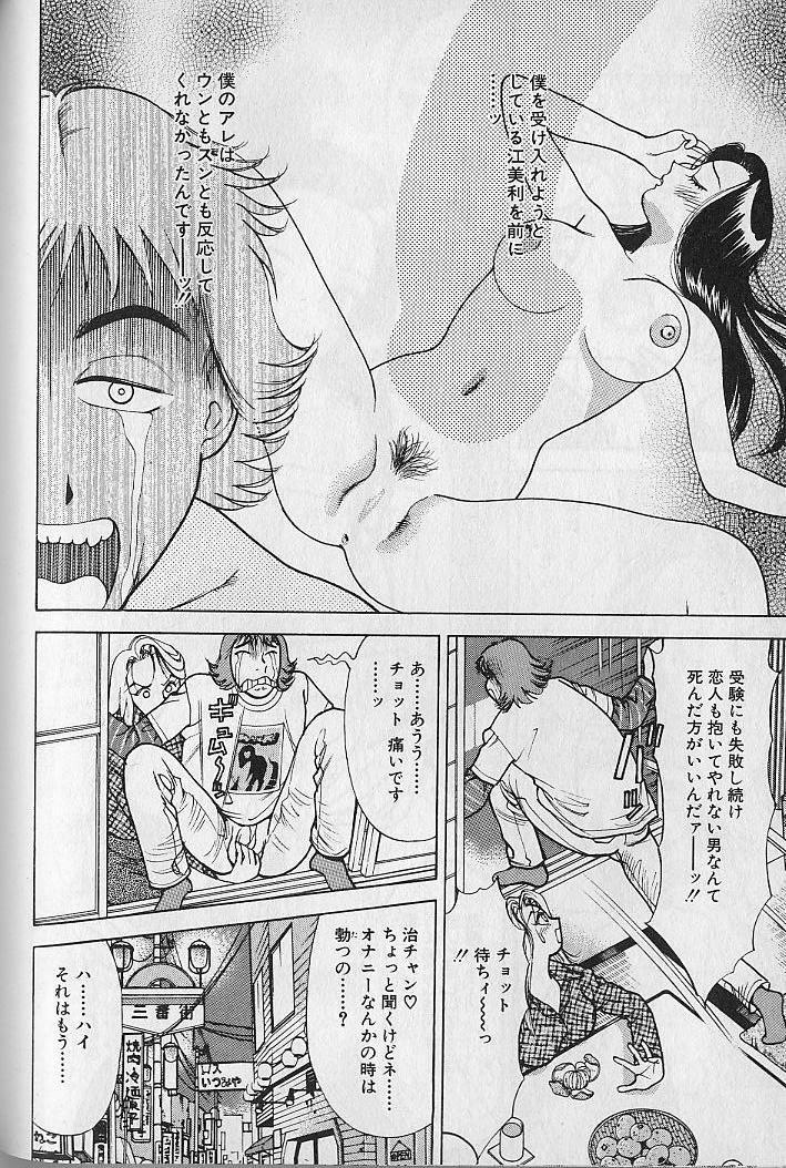 Ai to Nurumayu no Hibi 2 | Love & Lukewarm Water Days 2 188