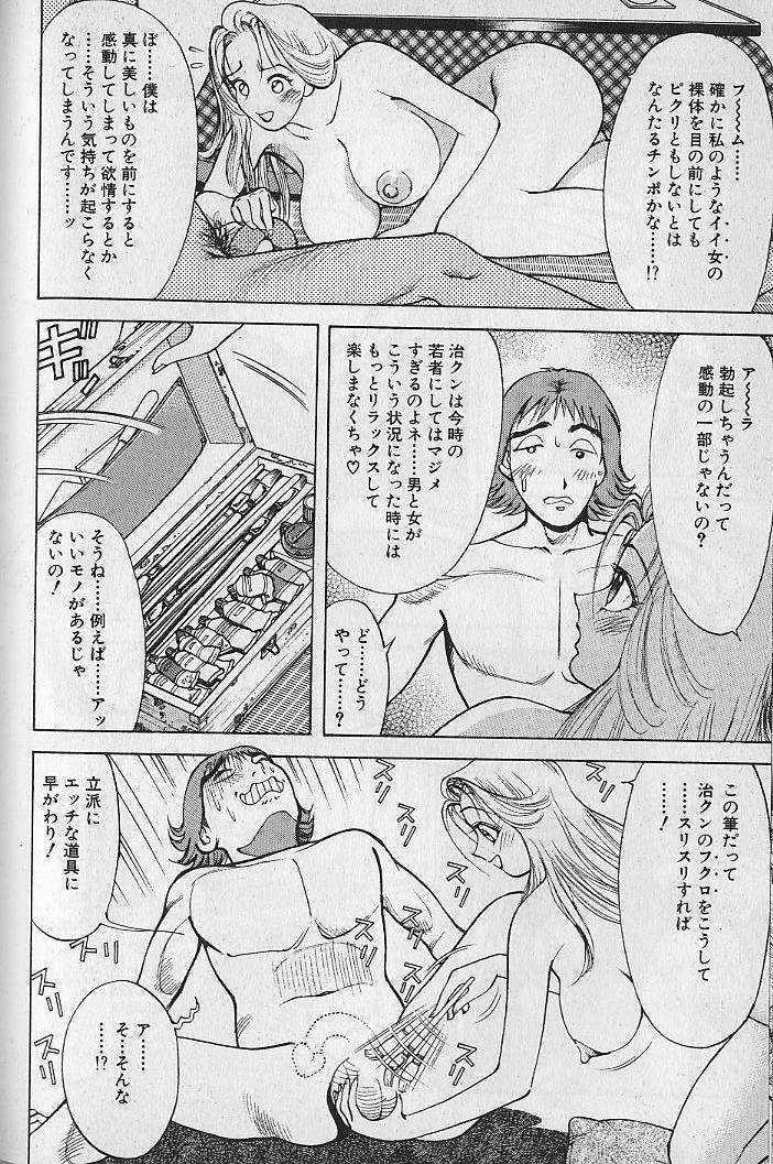 Ai to Nurumayu no Hibi 2 | Love & Lukewarm Water Days 2 190