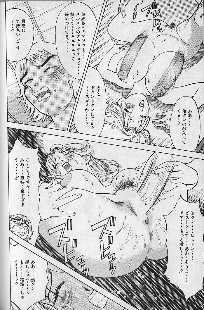 Ai to Nurumayu no Hibi 2 | Love & Lukewarm Water Days 2 196