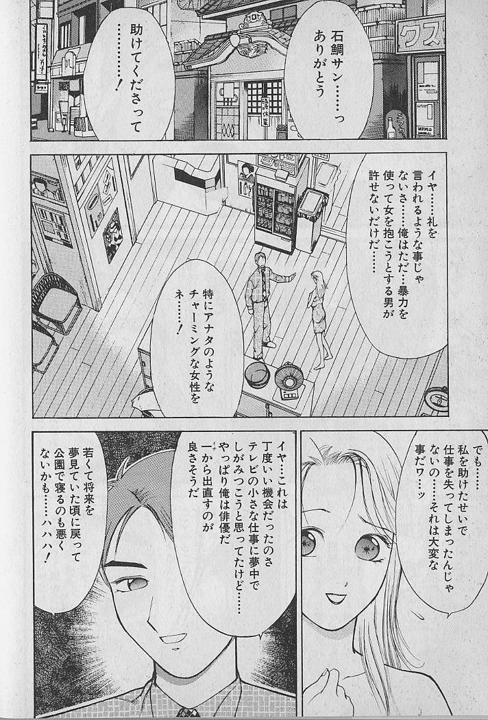 Ai to Nurumayu no Hibi 2 | Love & Lukewarm Water Days 2 19