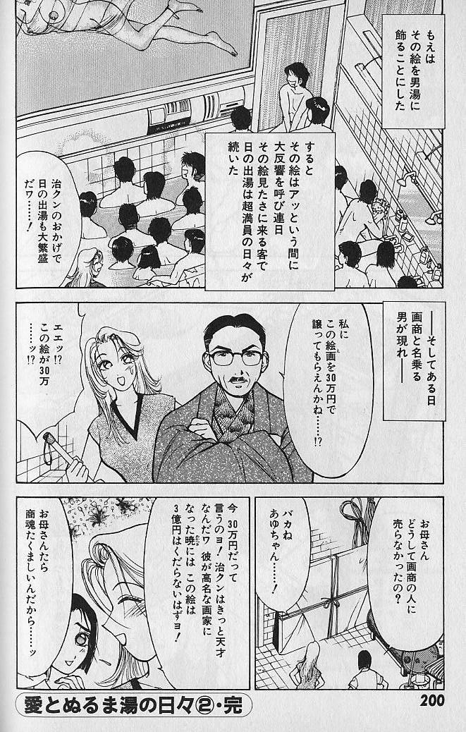 Ai to Nurumayu no Hibi 2 | Love & Lukewarm Water Days 2 200