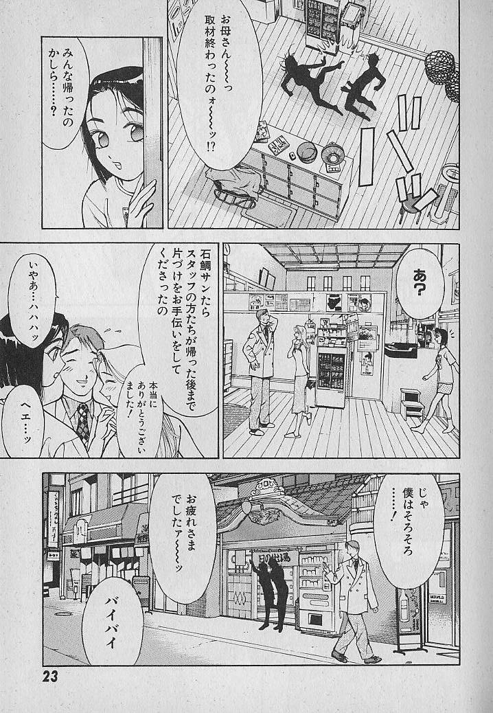 Ai to Nurumayu no Hibi 2 | Love & Lukewarm Water Days 2 23