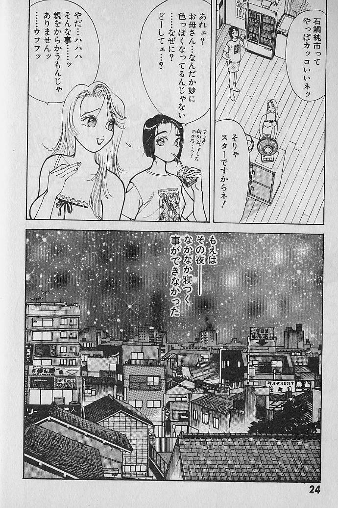 Ai to Nurumayu no Hibi 2 | Love & Lukewarm Water Days 2 24