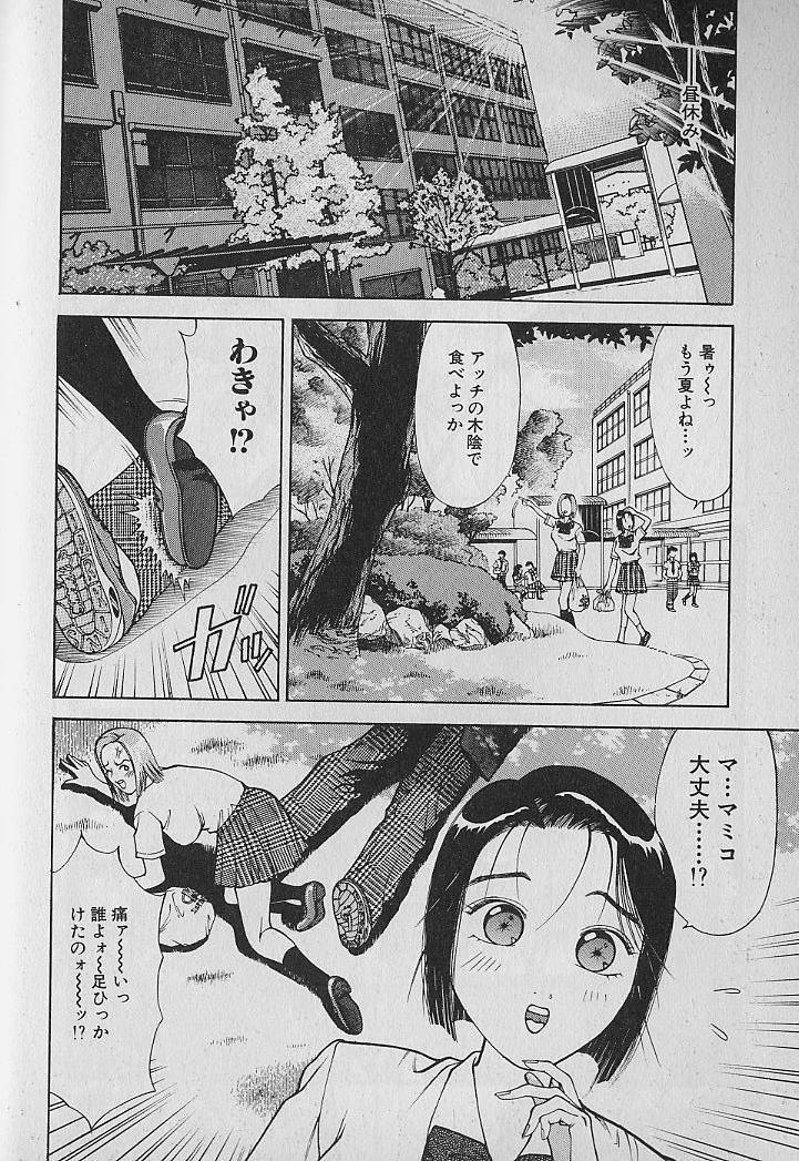 Ai to Nurumayu no Hibi 2 | Love & Lukewarm Water Days 2 26