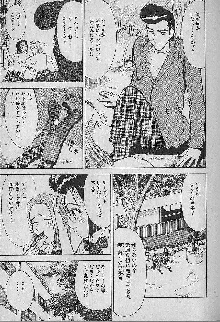 Ai to Nurumayu no Hibi 2 | Love & Lukewarm Water Days 2 27
