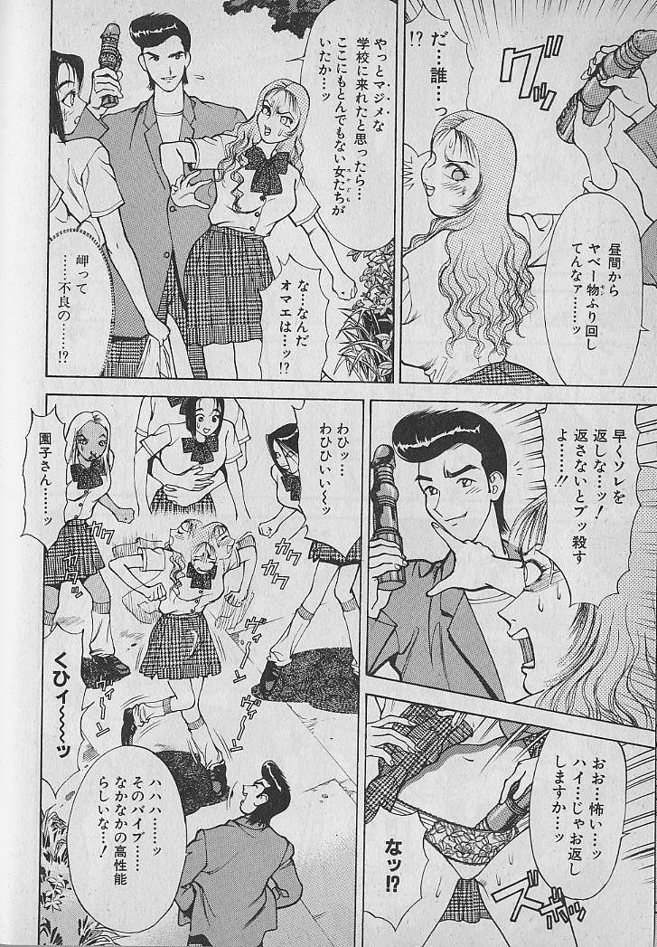 Ai to Nurumayu no Hibi 2 | Love & Lukewarm Water Days 2 30