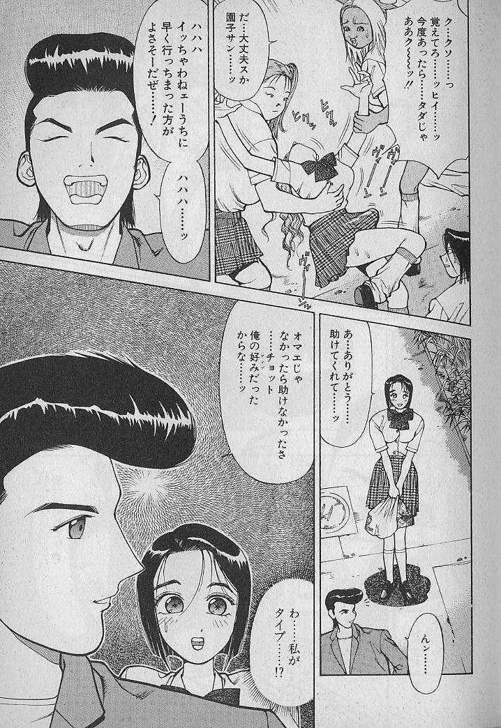 Ai to Nurumayu no Hibi 2 | Love & Lukewarm Water Days 2 31