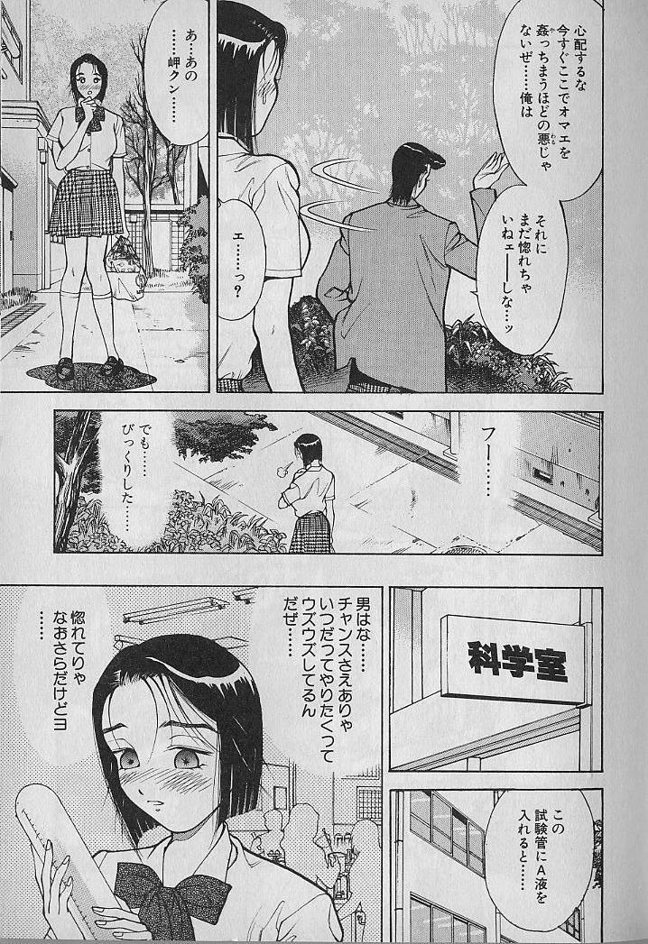 Ai to Nurumayu no Hibi 2 | Love & Lukewarm Water Days 2 33