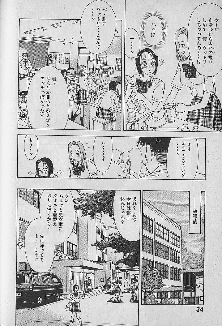 Ai to Nurumayu no Hibi 2 | Love & Lukewarm Water Days 2 34