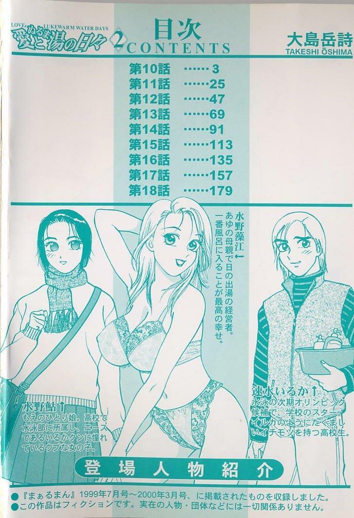 Ai to Nurumayu no Hibi 2 | Love & Lukewarm Water Days 2 3