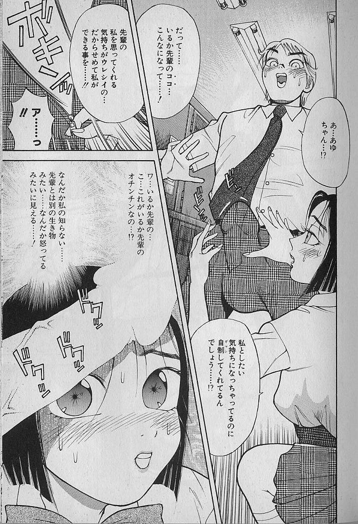 Ai to Nurumayu no Hibi 2 | Love & Lukewarm Water Days 2 39