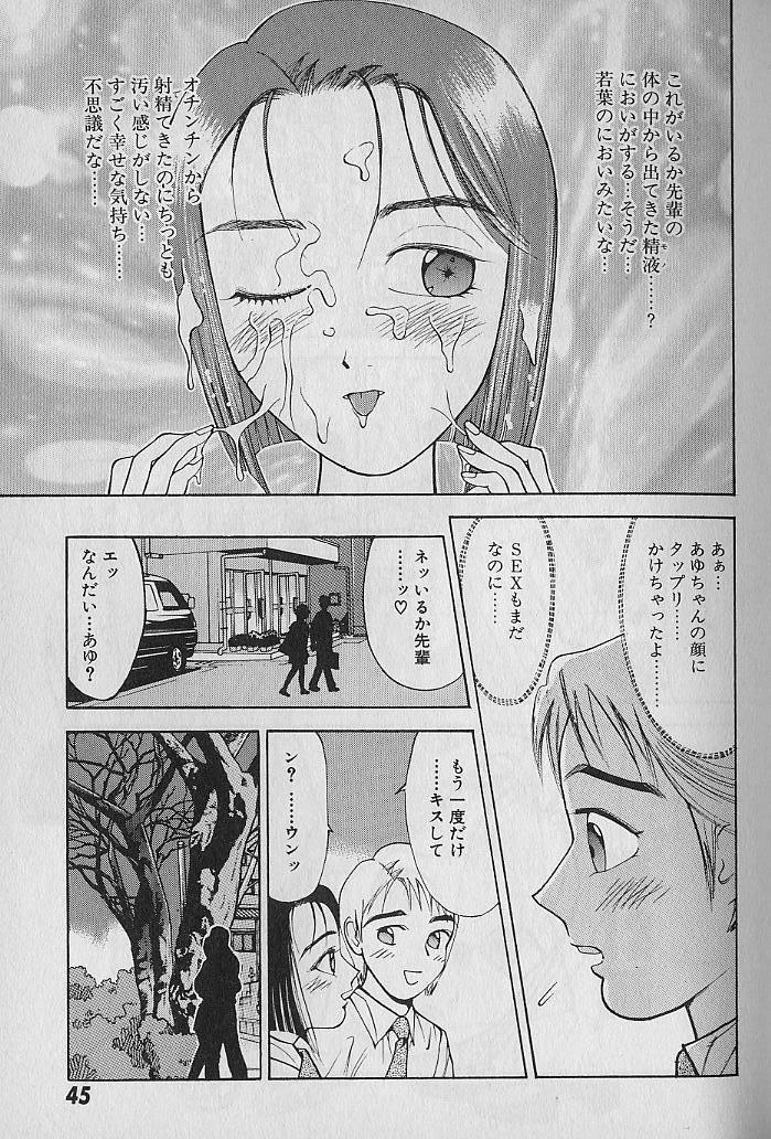 Ai to Nurumayu no Hibi 2 | Love & Lukewarm Water Days 2 45