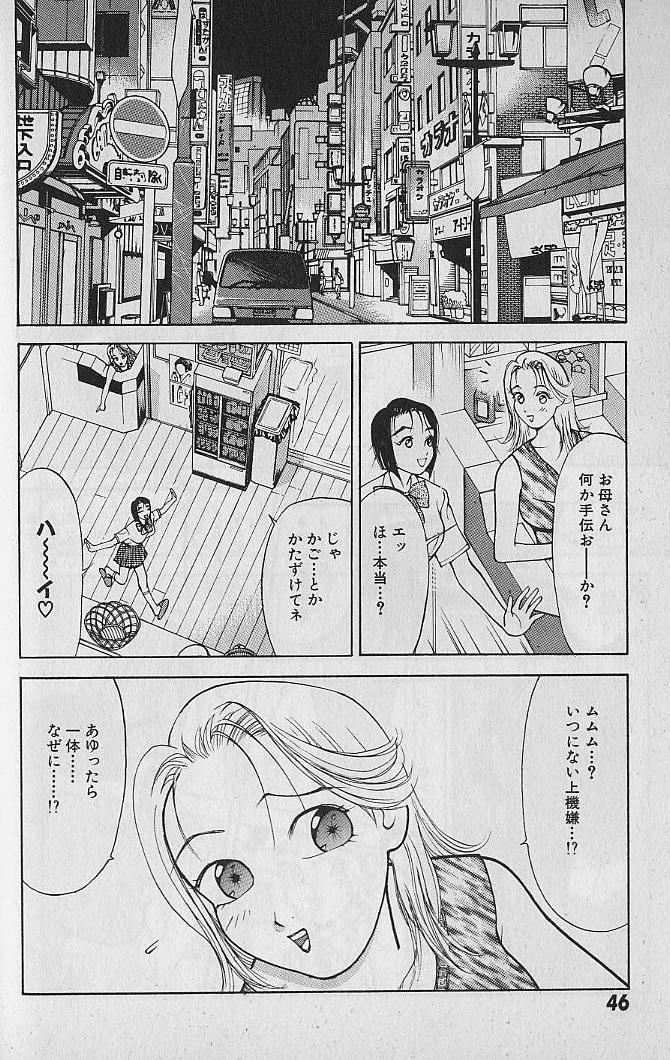 Ai to Nurumayu no Hibi 2 | Love & Lukewarm Water Days 2 46