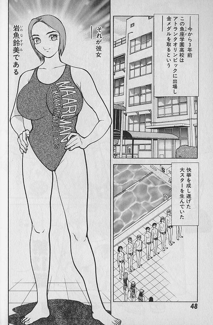 Ai to Nurumayu no Hibi 2 | Love & Lukewarm Water Days 2 48