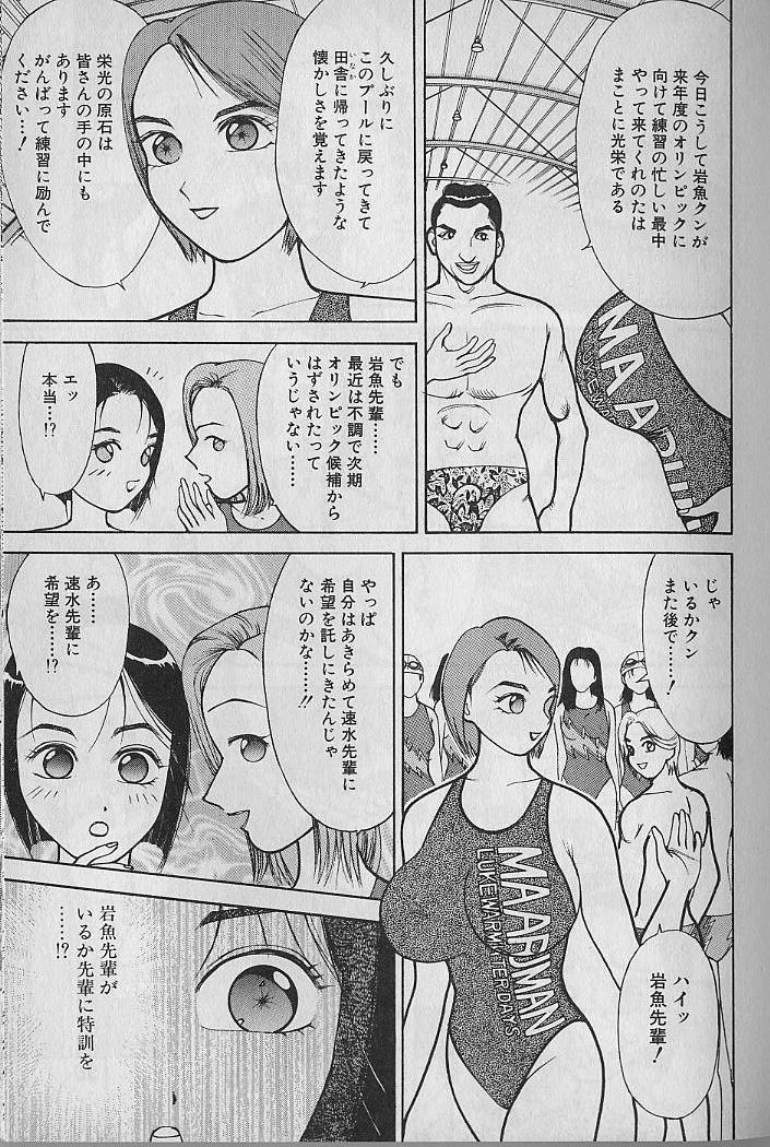 Ai to Nurumayu no Hibi 2 | Love & Lukewarm Water Days 2 49