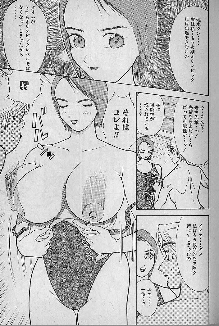 Ai to Nurumayu no Hibi 2 | Love & Lukewarm Water Days 2 51
