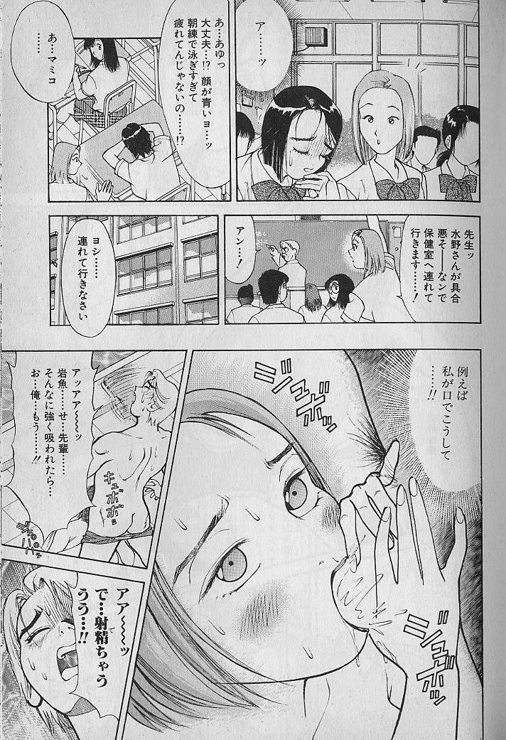 Ai to Nurumayu no Hibi 2 | Love & Lukewarm Water Days 2 55