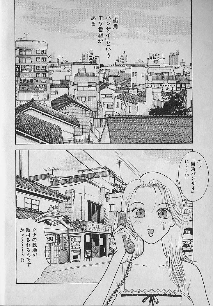 Ai to Nurumayu no Hibi 2 | Love & Lukewarm Water Days 2 5