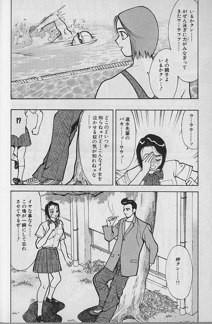 Ai to Nurumayu no Hibi 2 | Love & Lukewarm Water Days 2 64