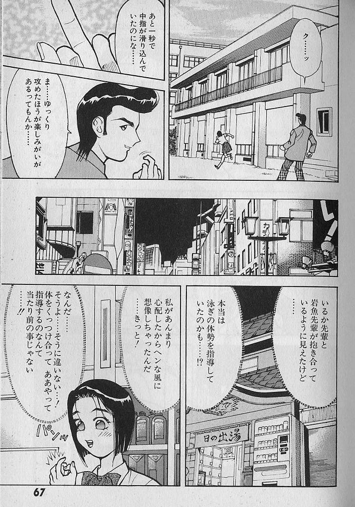 Ai to Nurumayu no Hibi 2 | Love & Lukewarm Water Days 2 67
