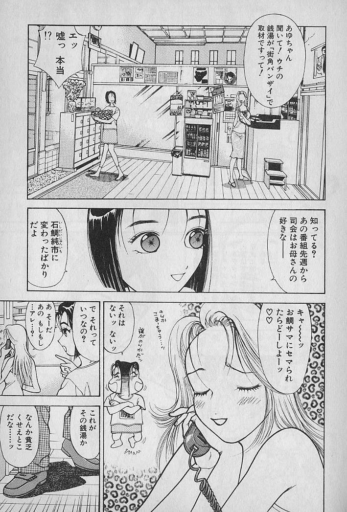 Ai to Nurumayu no Hibi 2 | Love & Lukewarm Water Days 2 6