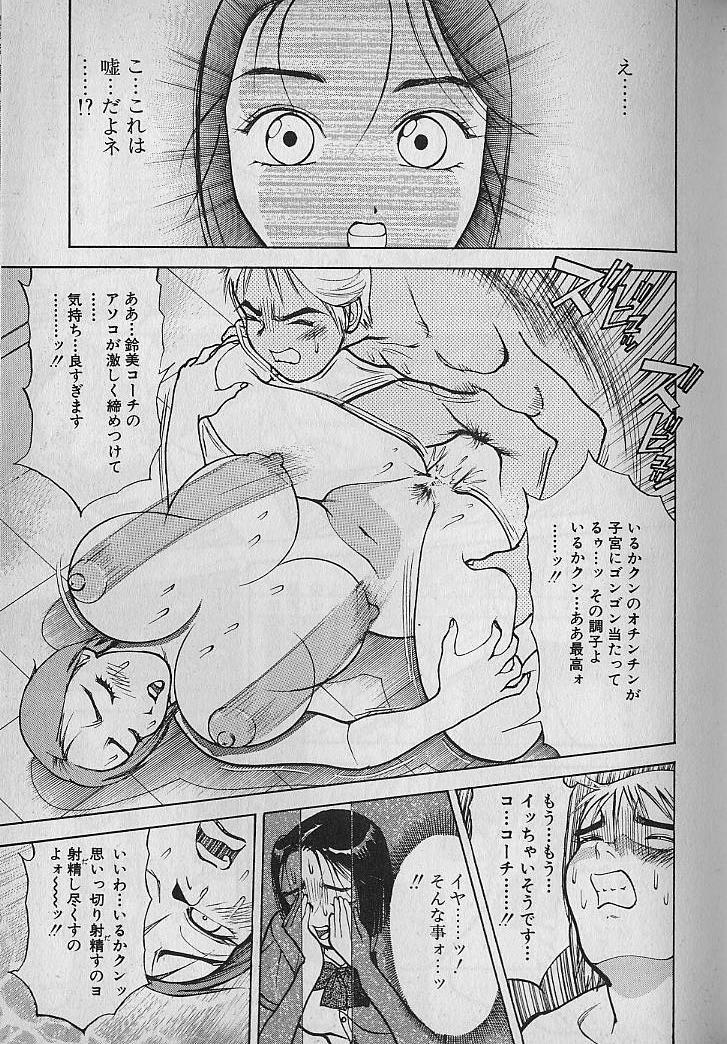 Ai to Nurumayu no Hibi 2 | Love & Lukewarm Water Days 2 71