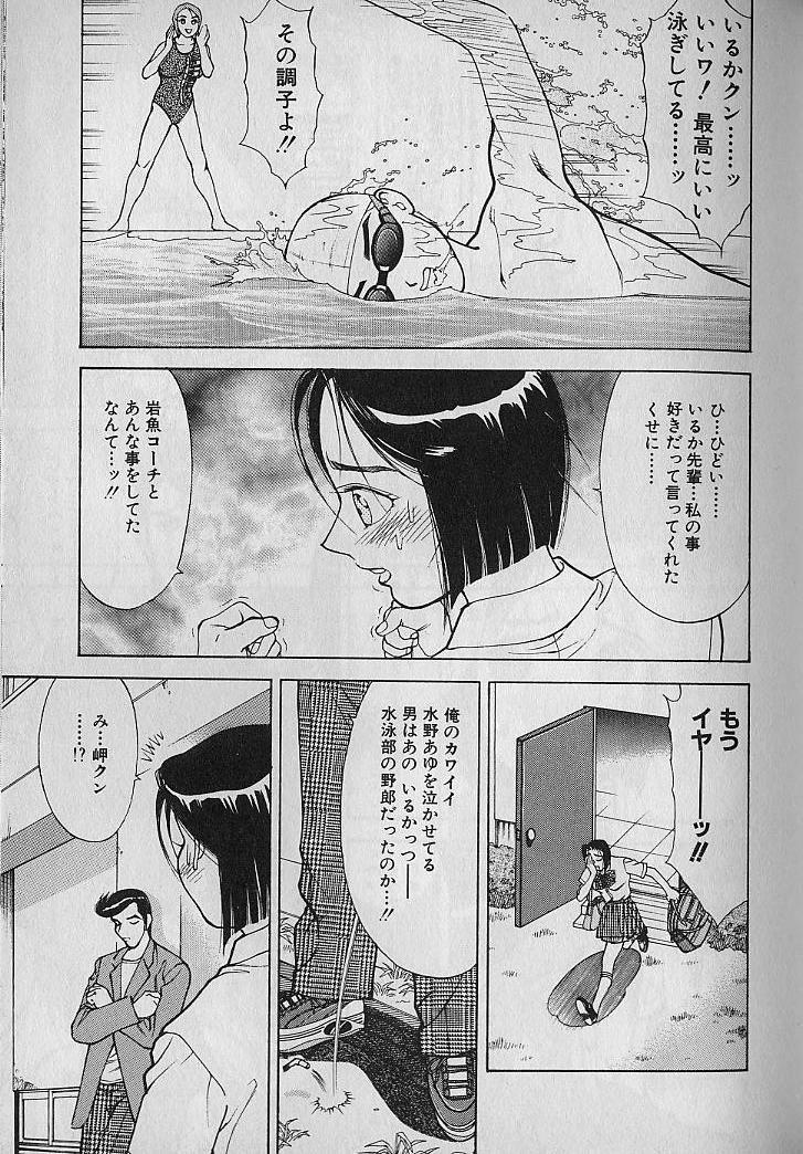 Ai to Nurumayu no Hibi 2 | Love & Lukewarm Water Days 2 73