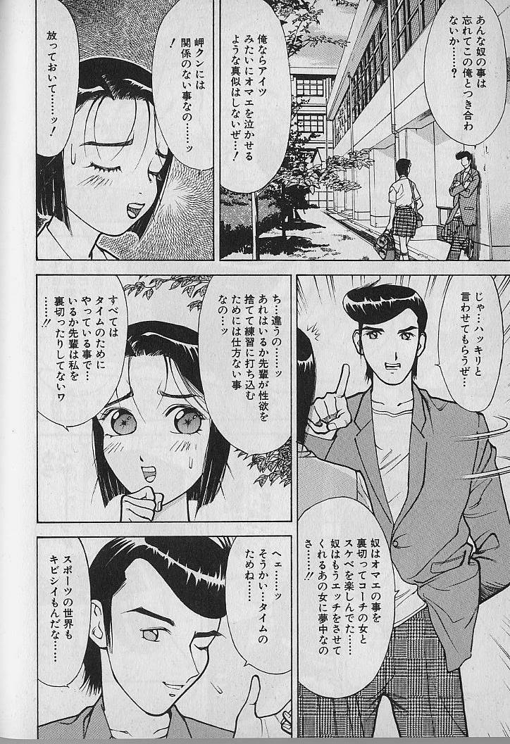 Ai to Nurumayu no Hibi 2 | Love & Lukewarm Water Days 2 74