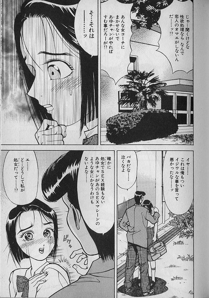 Ai to Nurumayu no Hibi 2 | Love & Lukewarm Water Days 2 75