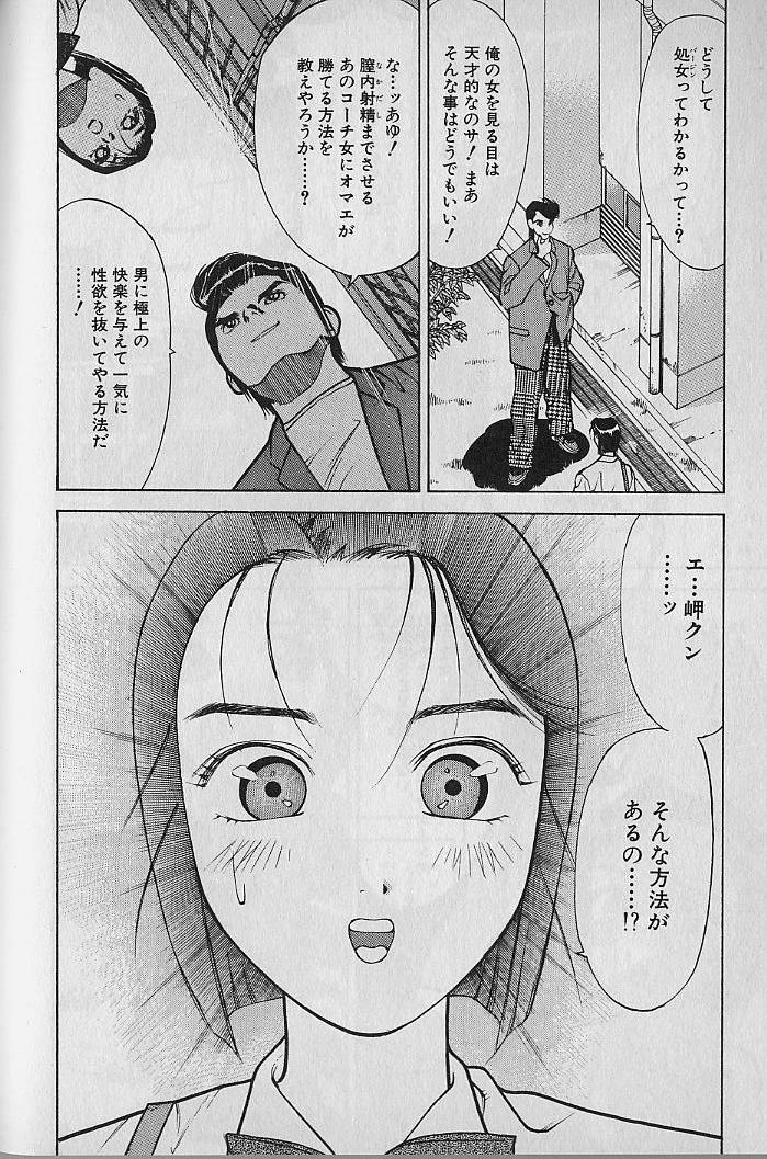 Ai to Nurumayu no Hibi 2 | Love & Lukewarm Water Days 2 76