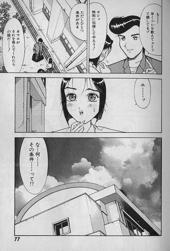Ai to Nurumayu no Hibi 2 | Love & Lukewarm Water Days 2 77