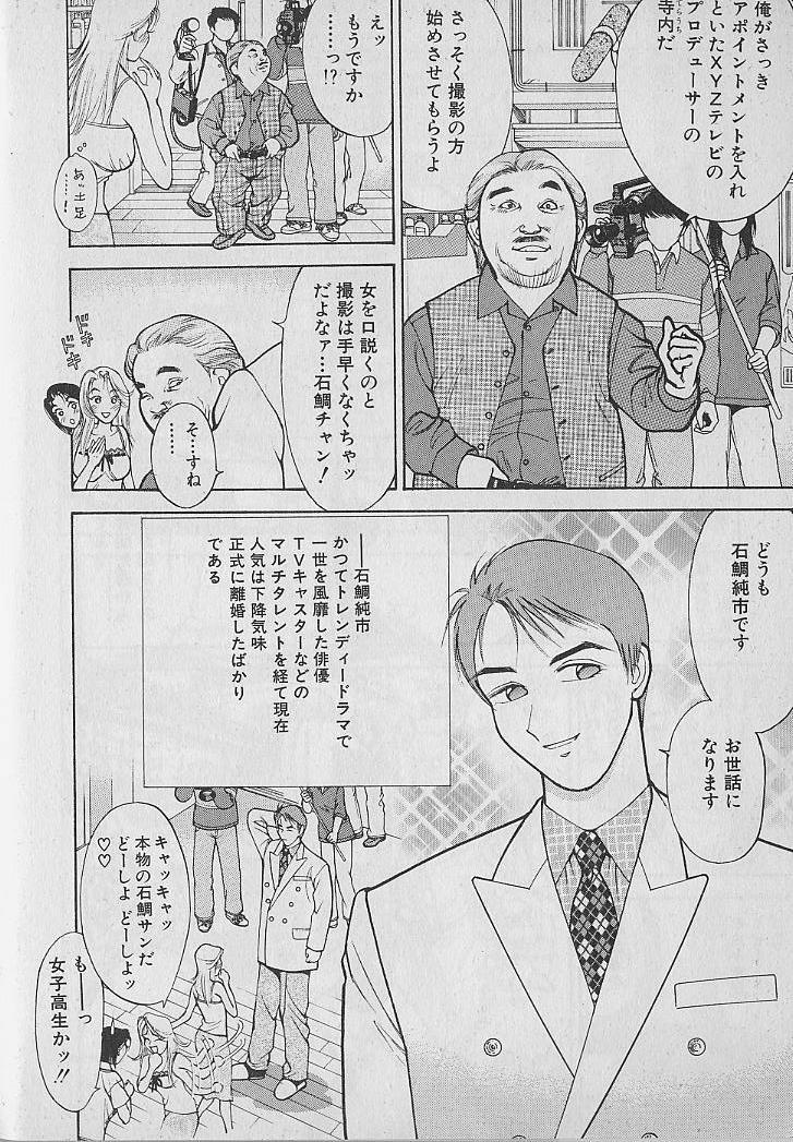 Ai to Nurumayu no Hibi 2 | Love & Lukewarm Water Days 2 7