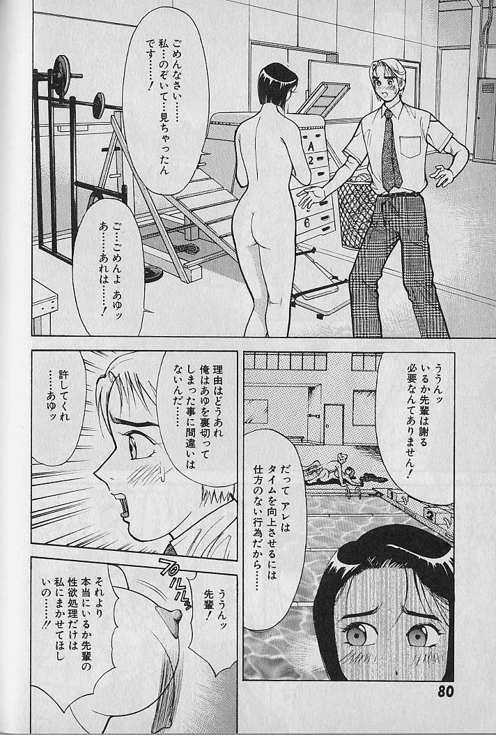 Ai to Nurumayu no Hibi 2 | Love & Lukewarm Water Days 2 80