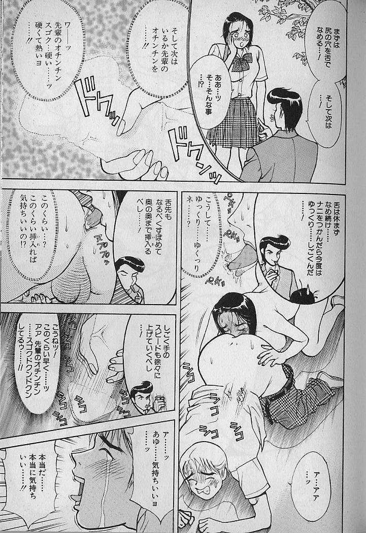 Ai to Nurumayu no Hibi 2 | Love & Lukewarm Water Days 2 83