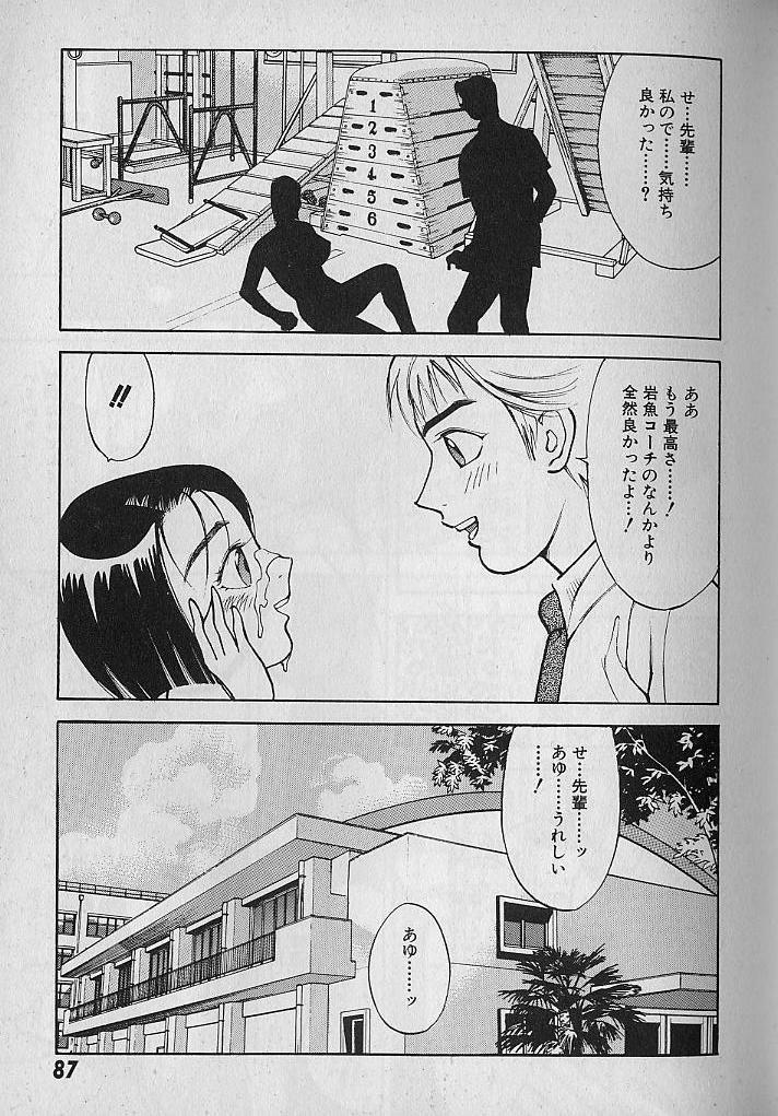 Ai to Nurumayu no Hibi 2 | Love & Lukewarm Water Days 2 87