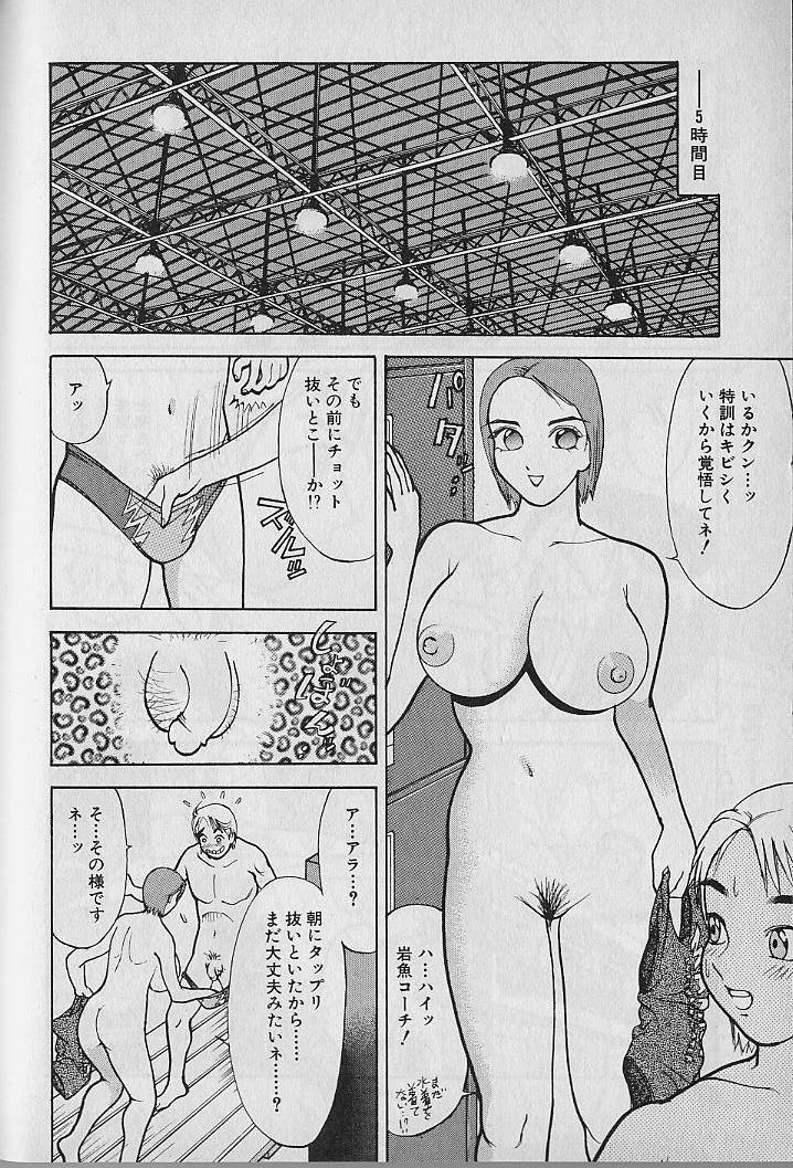 Ai to Nurumayu no Hibi 2 | Love & Lukewarm Water Days 2 88
