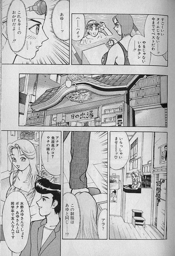 Ai to Nurumayu no Hibi 2 | Love & Lukewarm Water Days 2 89