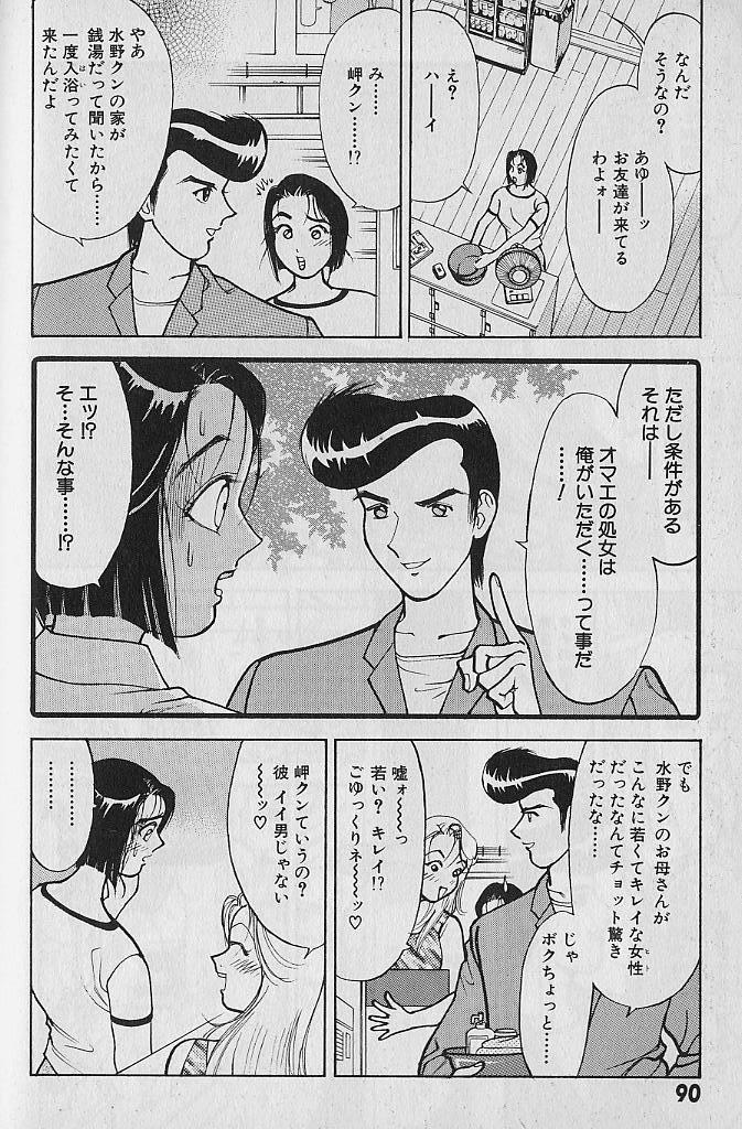 Ai to Nurumayu no Hibi 2 | Love & Lukewarm Water Days 2 90