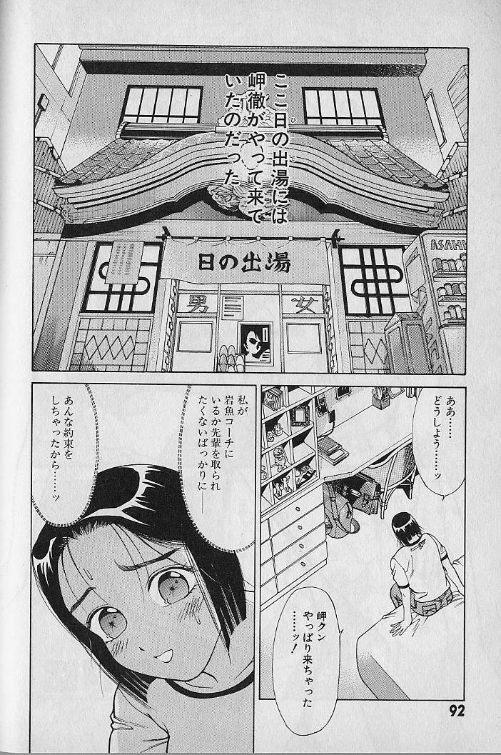 Ai to Nurumayu no Hibi 2 | Love & Lukewarm Water Days 2 92