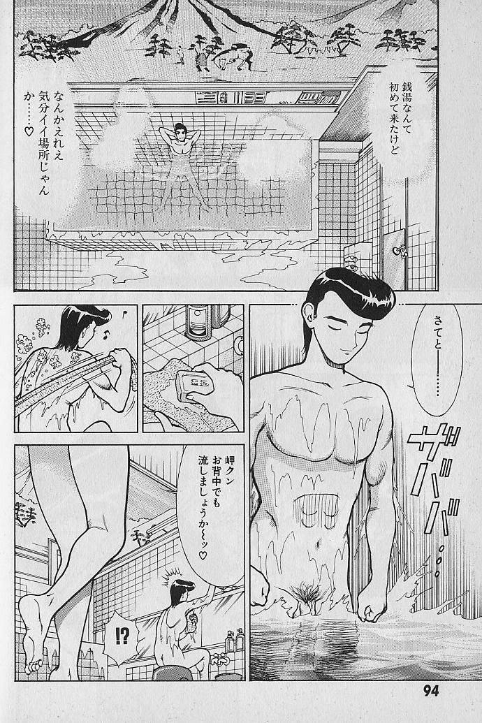 Ai to Nurumayu no Hibi 2 | Love & Lukewarm Water Days 2 94