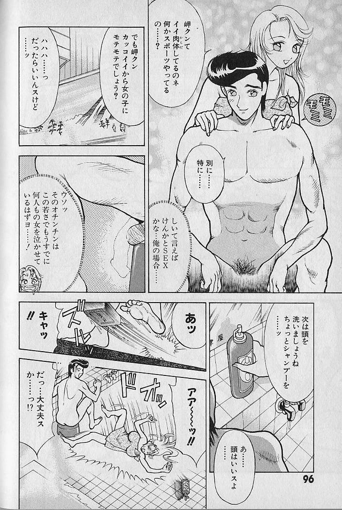 Ai to Nurumayu no Hibi 2 | Love & Lukewarm Water Days 2 96