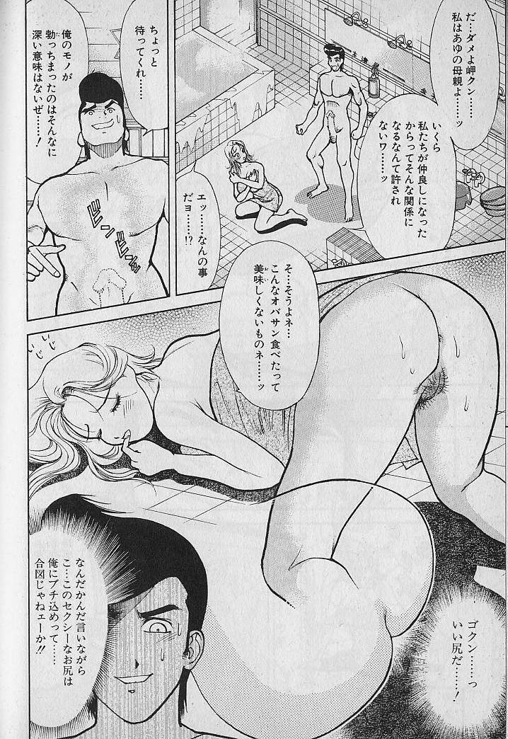 Ai to Nurumayu no Hibi 2 | Love & Lukewarm Water Days 2 98