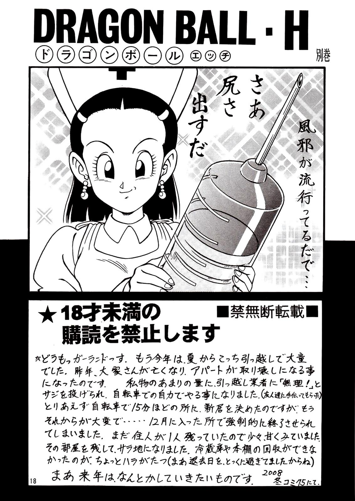 DRAGONBALL H Bekkan | Dragonball H Extra Issue 16