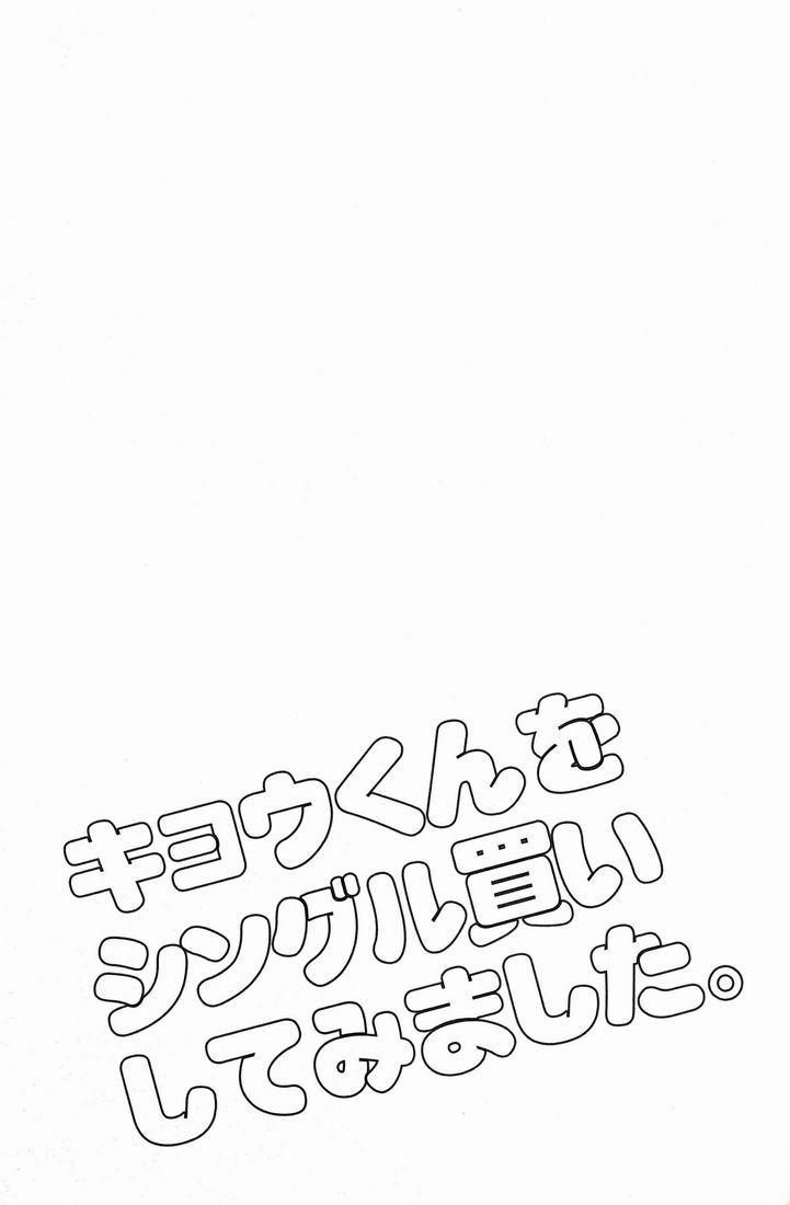 Kyou-kun wo Shinguru kai Shite Mimashita. 1